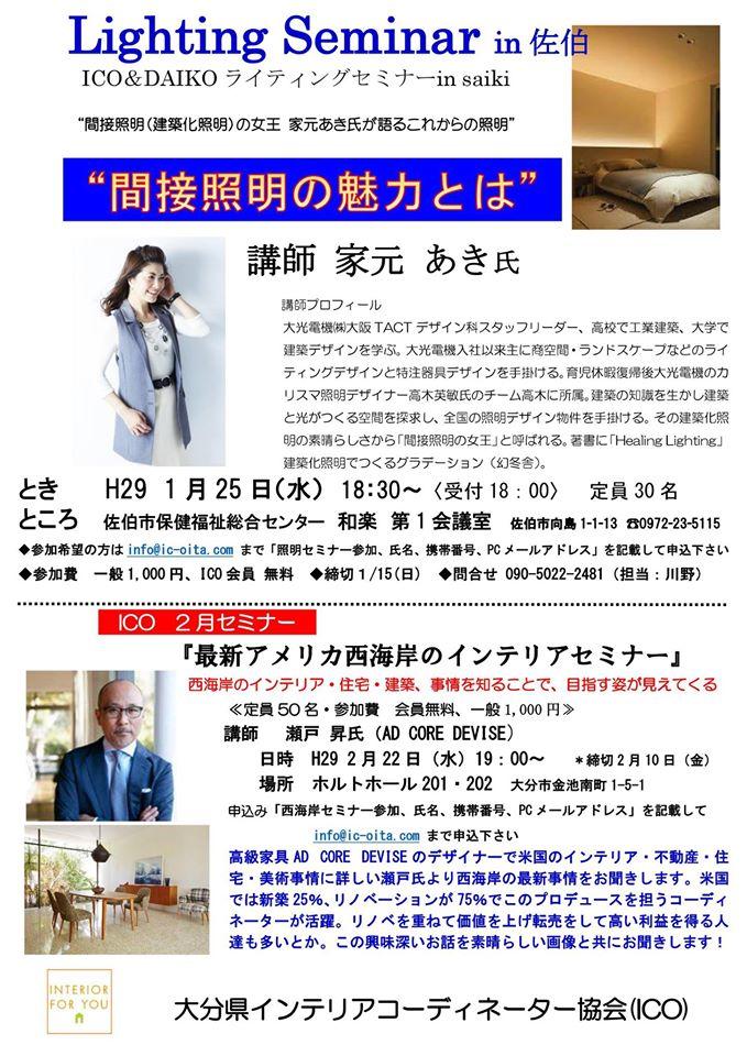【2017 1月 2月セミナー案内】